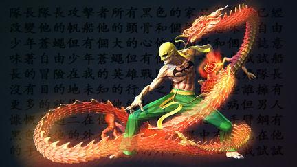 guti's Iron Fist